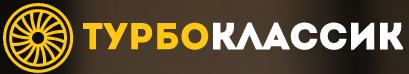 ТУРБОКЛАССИК