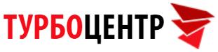 ТУРБОЦЕНТР