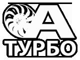 A ТУРБО