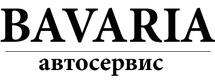 BAVARIA АВТОСЕРВИС